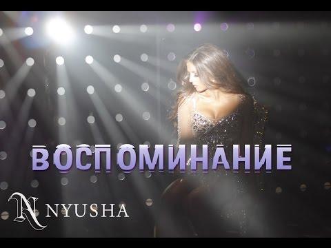 """NYUSHA/НЮША """"ВОСПОМИНАНИЕ"""" (HD)"""