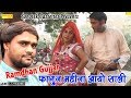 Download Hot Holi Rasiya - Fagun Mahina Aayo Sali | Rang Darwale Bhabhi | Ramdhan Gujjar MP3 song and Music Video