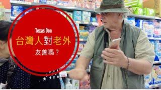 💝 台灣人對老外友善嗎 ,💝 老外寫實紀錄片!Taiwanese &Foreigners
