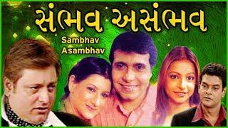 SAMBHAV ASAMBHAV   Best Suspense Gujarati Drama   Manoj Joshi , Swati Chande Shah , Arya Rawal