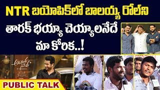 Jr NTR playing role of Balayya in NTR Bio-pic | Aravindasametha Success Meet | Balayya,Tarak