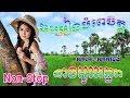 Rangkasl song, រាំងកាសាល, អកកេះ, អកកាដង់, Khmer song, Non-stop song