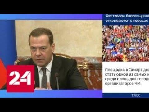 Медведев предложил существенно повысить пенсионный возраст с 2019 года - Россия 24