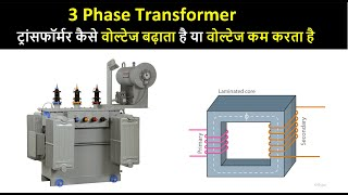 Step-up power transformer in hindi