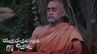 Sansaranaya Asabada  | Episode 01 - (2020-01-19) | ITN