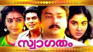 Ezhu Sundara Rathrikal - Malayalam Full Movie | Swagatham | Evergreen Malayalam Movie [HD]