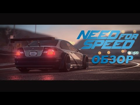 Need for Speed (2015) - Обзор
