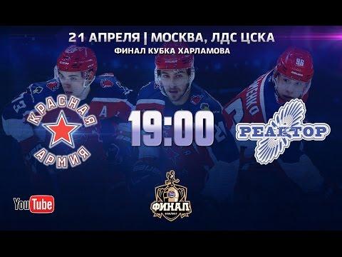 Плей-офф: Красная Армия - Реактор (3 матч)