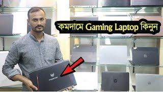 Buy Gaming Laptop In Cheap Price In Dhaka,BD || Asus/HP/Dell Gaming Laptop Price In Bangladesh 2019