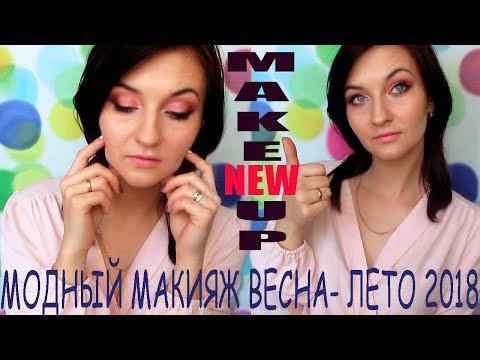 МОДНЫЙ МАКИЯЖ 2018. Трендовый макияж ВЕСНА-ЛЕТО 2018 для всех! Макияж онлайн!