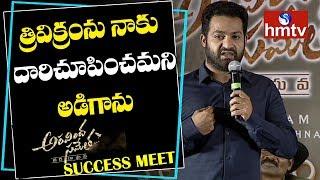 త్రివిక్రంను నాకు దారిచూపించమని అడిగాను | NTR Speech at Aravina Sametha Success Meet | hmtv