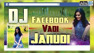DJ Facebook Vadi Janudi | Dj Non Stop | New Gujarati Dj Mix Songs | Shailesh Barot | Full Audio