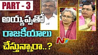 భక్తా? బరితెగింపా? | NTV Special Debate On Allowing Women To Sabaraimala Temple | Part 03 | NTV