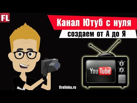 Как создать канал на YouTube 2016 и красиво его оформить