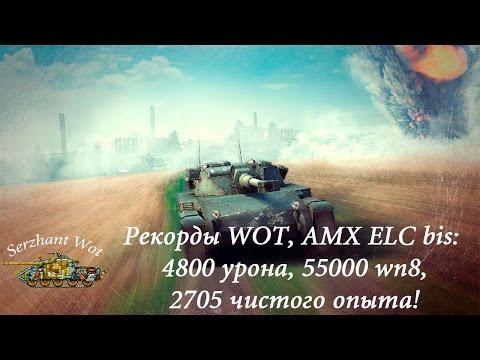 Рекорды WOT, AMX ELC bis: 4800 урона, 55000 wn8, 2705 чистого опыта!