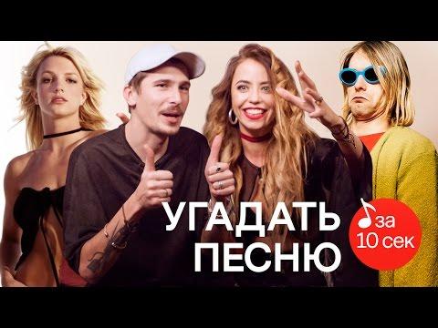 Узнать за 10 секунд | «Время и Стекло» пытаются угадать 59 хитов (1 серия)