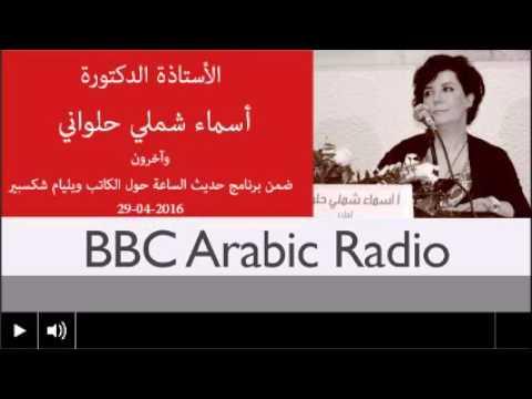 Professor Asma Chamly-Halwani - Interview on BBC Arabic Radio