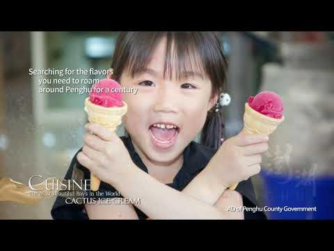 Penghu Image Film (English Version)