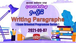 English | 2021-09-07 | Jathikapasala