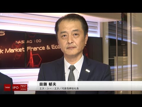 エヌ・シー・エヌ[7057]JASDAQ IPO