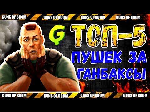 ТОП-5 ОРУЖИЙ ЗА ГАНБАКСЫ | Guns Of Boom