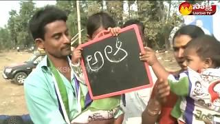 YS Jagan's Praja Sankalpa Yatra@319 Day - చిన్నారికి అక్షరాబ్యాసం చేయించిన వైఎస్ జగన్.. - netivaarthalu.com