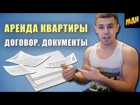 Договор аренды квартиры за 10 минут. Как проверить владельца квартиры - Москва Для Начинающих