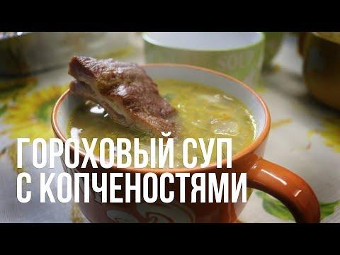 Гороховый суп с копченостями в казане