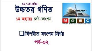 Download বিপরীত ফাংশন( Inverse Function) | পর্ব ০২ | Mahadi Academy Live 3Gp Mp4