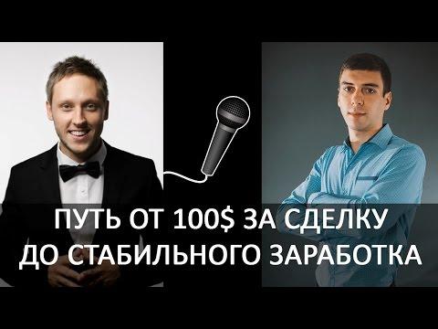 Оптовый бизнес. Интервью с практиком опта: путь к самостоятельному бизнесу. Артём Бахтин