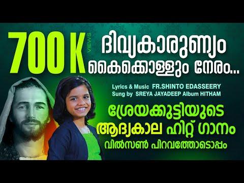 Divya Kaarunyam By Sreya Jayadeep Malayalam Christian Song best Of Sreya video