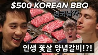 Buzzfeed Steven Shows us $346 Korean BBQ in LA $$$