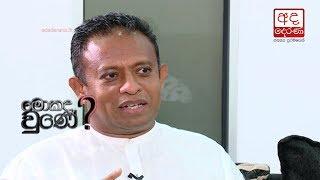 Chandima Weerakkody on what happened to no-confidence motion?