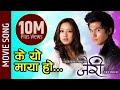 K Yo Maya Ho - Jerryy || Anmol K C || New Nepali Movie 2016