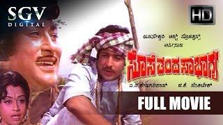 Kannada Movies Full | Sose Thanda Sowbhagyya Kannada Full Movie | Kannada Movies | Dr.Vishnuvardhan