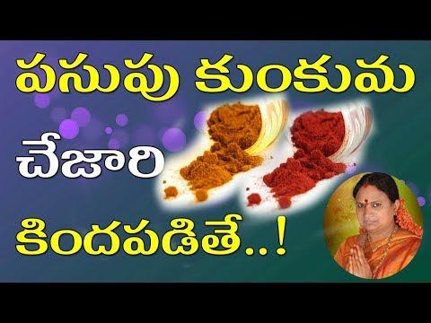 పసుపు కుంకుమ చేజారి కిందపడితే   Amazing Unknown Facts in Telugu Culture & Tradition