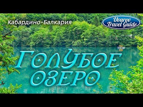 Кабардино-Балкария ГОЛУБЫЕ ОЗЕРА Аушигер  Russia Travel Guide