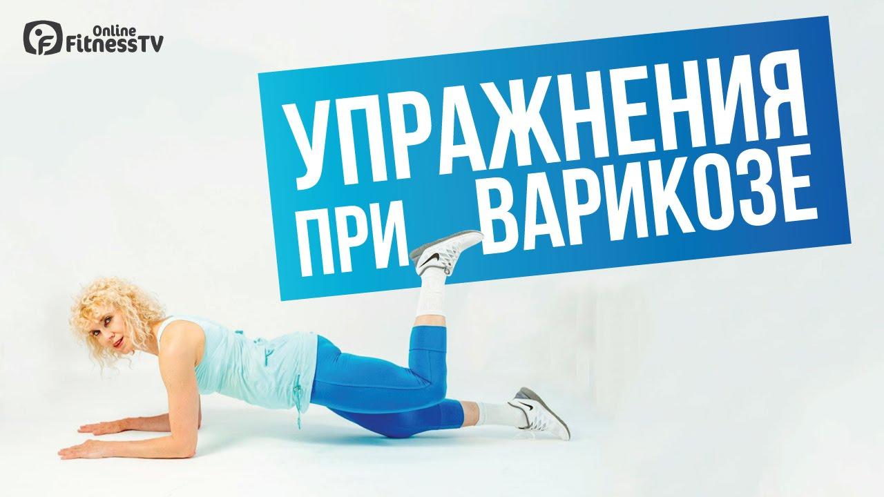 Упражнения для похудения при варикозе в домашних условиях