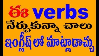 Spoken english through telugu -  phn -70 75 79  37 19