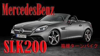 【試乗】【往路】Mercedes Benz SLK AMGsports package in Hakone