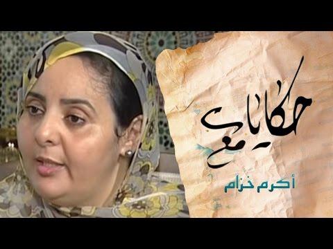 حكايات مع أكرم خزام - المرأة المغربية واقعا وأفاقا Alhurra