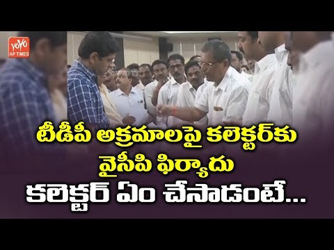 YSRCP MLC Alla Nani & Leaders Complains To Collector | AP Latest | YSRCP Party | YOYO AP Times