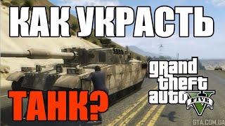 Как украсть танк в GTA 5?