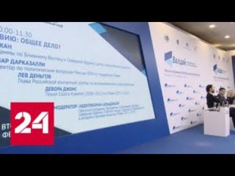 """""""Валдай"""": участники конференции обсуждают ближневосточные конфликты - Россия 24"""