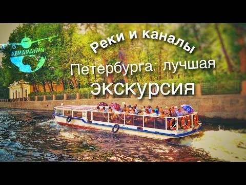 Экскурсия по рекам и каналам СПб #Авиамания   Tour of the rivers and canals of St. Petersburg