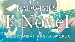 【弾き語り】'I' Novel / RADWIMPS【コード歌詞付き】