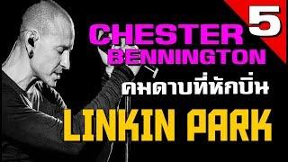 [EP.5] ประวัติ Chester Bennington คมดาบที่หักบิ่น แห่งคณะ Linkin Park