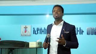 Pastor Kassahun Lemma Preaching - Yeleqet Menfes - Part 2 of 2