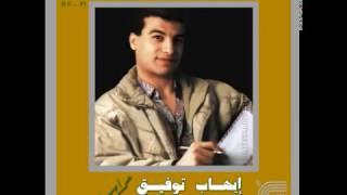 Ehab Tawfik  - Ya Ghazal  إيهاب توفيق -  يا غزال