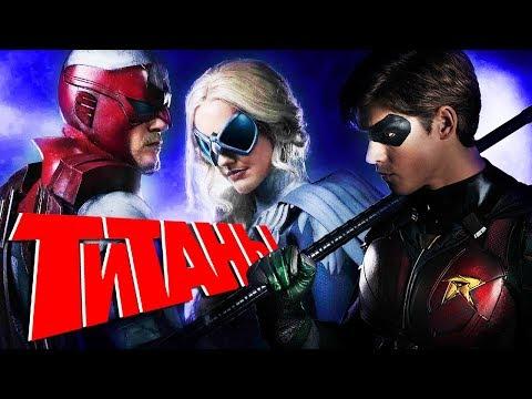 """ЧЕГО ЖДАТЬ ОТ СЕРИАЛА """"ТИТАНЫ""""? [Новости + Промо-фото] / Titans"""